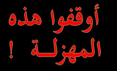 بالفيديو:مسيرة بالنعوش تتهم مكتب الكهرباء بقتل طفل ببني ملال