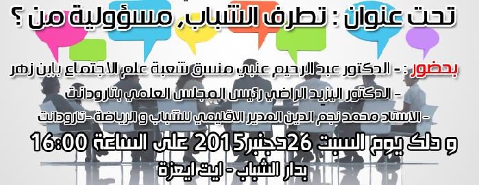 """تارودانت:جمعية الشباب و التنمية تطلق مشروع """"نقاش_شباب"""""""