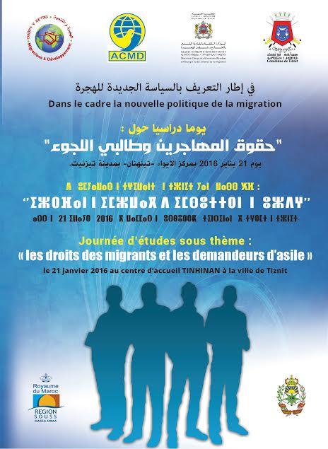 تيزنيت: يوم دراسي حول الهجرة و اللجوء