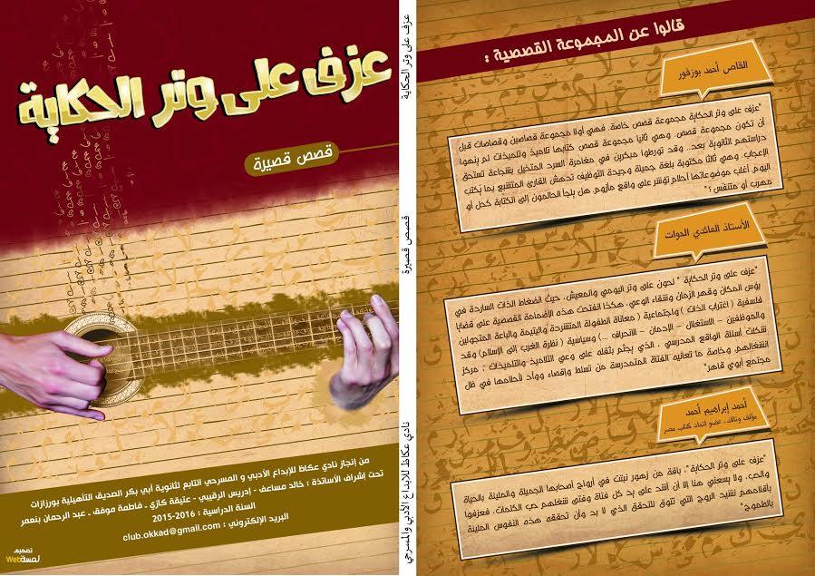 ورزازات : نادي عكاظ يصدر مجموعة قصصية رابعة مبدعوها تلاميذ وتلميذات