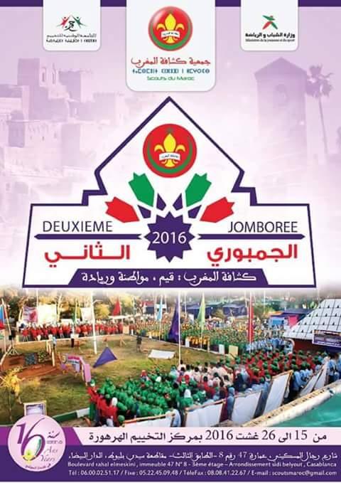 """""""قيم، مواطنة و ريادة"""" شعار مخيم الجمبوري الثاني لكشافة المغرب"""