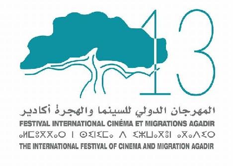 """ندوة """" السينما والهجرة """" اليوم بأكادير"""