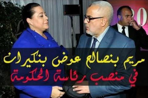 استعدادات لتعيين السيدة مريم بن صالح رئيسة الحكومة عوض عبد الاله بنكيران
