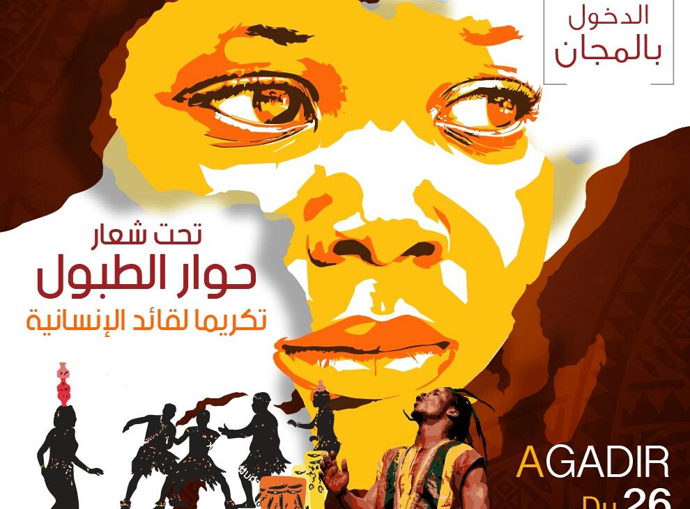 أكادير: حوار الطبول في المهرجان الافريقي للفنون الشعبية