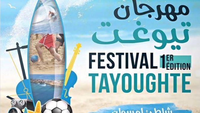 أكادير: المهرجان الاول للرياضات الشاطئية بإمسوان