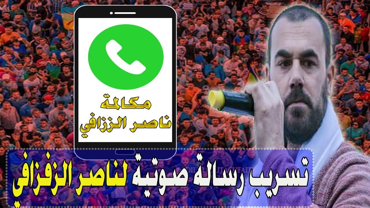 ناصر الزفزافي يوجه رسالة لمسيرة الحسيمة