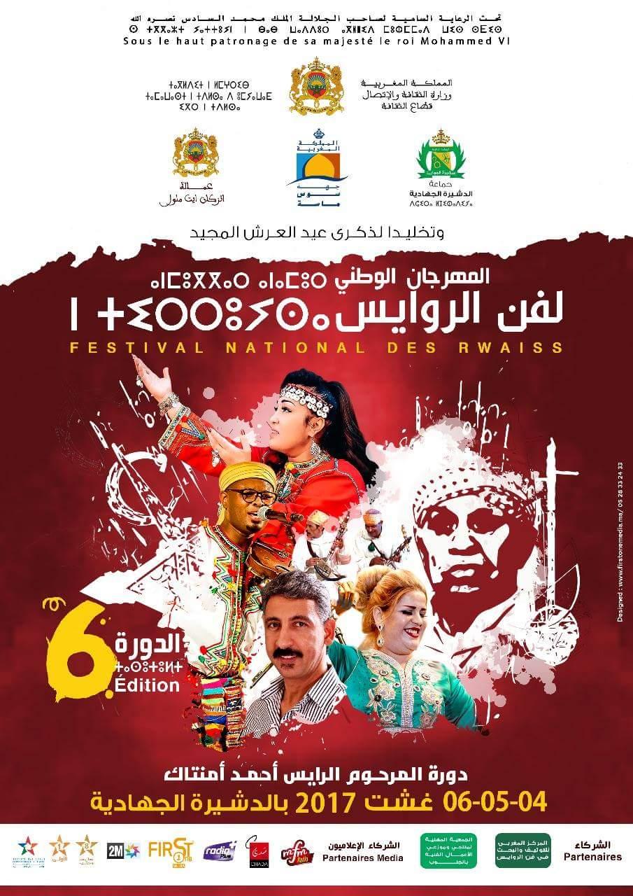 الدشيرة تحتضن المهرجان الوطني لفن الروايس من 4 الى 6 غشت المقبل