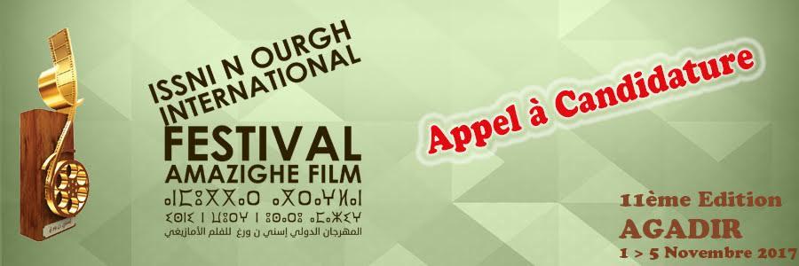 """مهرجان""""إسنينورغ الدولي للفيلم الأمازيغي"""" يفتحبابالتسجيلللمشاركةفيالمسابقةالرسميةللمهرجان"""