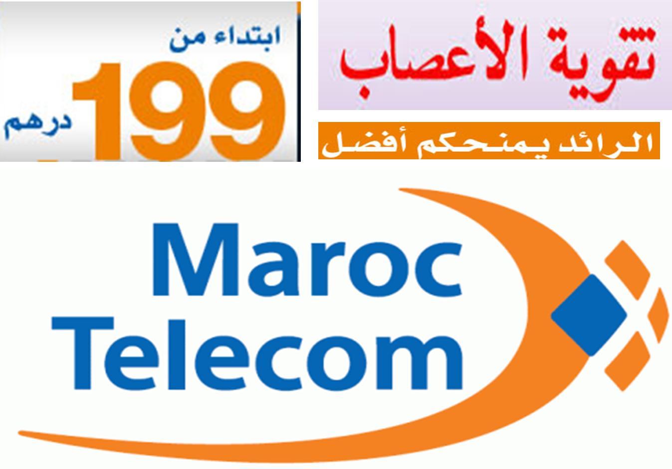 تارودانت: اتصالات المغرب تتقوى على ظهر معاناة زبنائها بجماعة المنيزلة