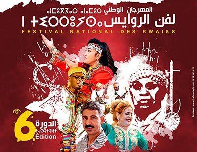 انزكان : عمال الأنعاش والصوتيات يفسدان مهرجان الدشيرة ويهينان ضيوفه