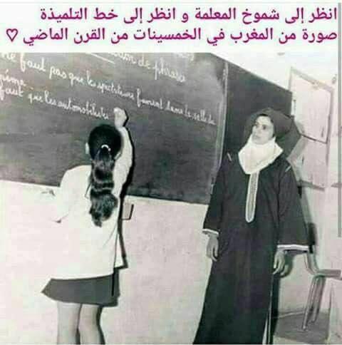 التعليم في مغرب الخمسينات…