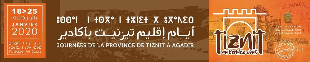 أيام إقليم تيزنيت بمدينة أكادير
