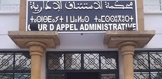 مراكش: محكمة الإستئناف الإدارية تؤكد قرار عزل رئيس جماعة أيت ملول ومن معه