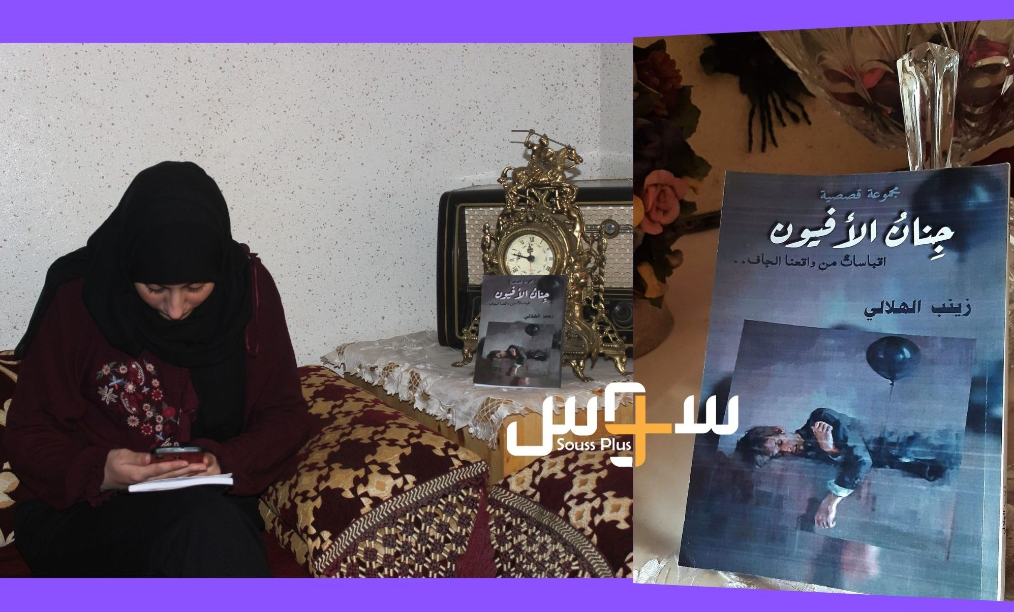 """بالفيديو: زينب الهلالي تحكي عن كتابها """"جنان الأفيون"""""""