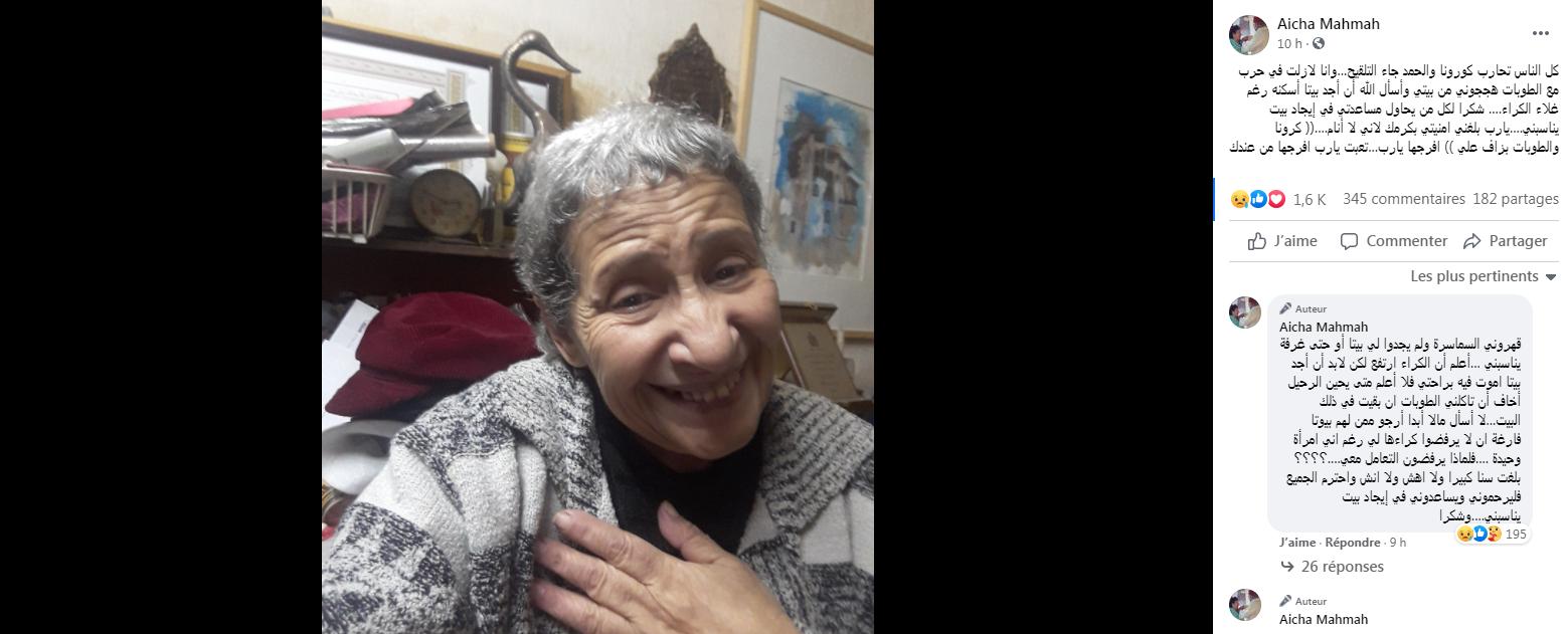 الفنانة عائشة ماهماه:الطوبات هججوني من بيتي وأسأل الله أن أجد بيتا أسكنه